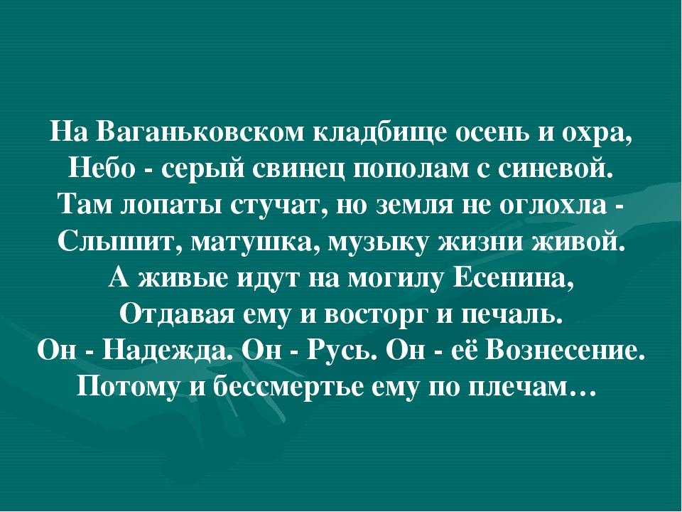 На Ваганьковском кладбище осень и охра, Небо - серый свинец пополам с синевой...