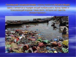 Основными загрязнителями океана являются Китай и Индия. Здесь считается в пор