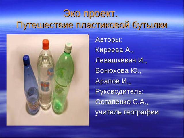 Эко проект. Путешествие пластиковой бутылки Авторы: Киреева А., Левашкевич И....