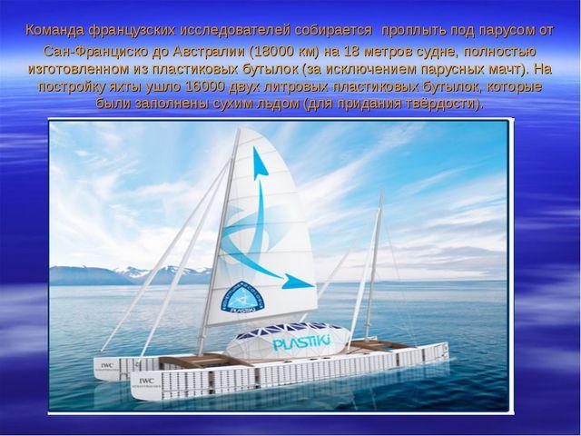 Команда французских исследователей собирается проплыть под парусом от Сан-Фра...
