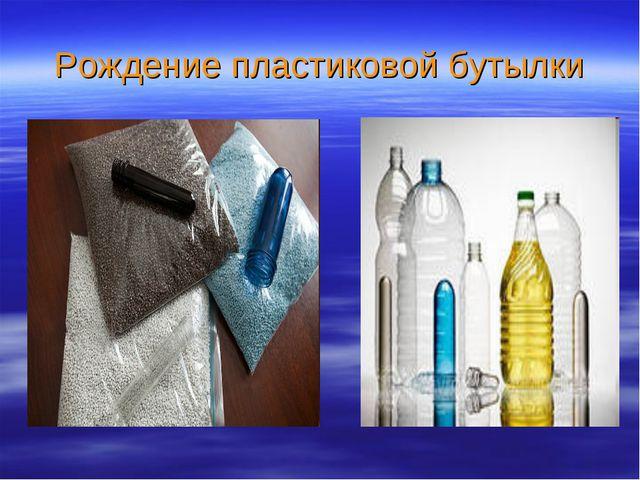 Рождение пластиковой бутылки
