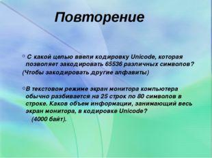 С какой целью ввели кодировку Unicode, которая позволяет закодировать 65536