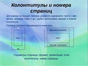 Колонтитулы и номера страниц Для вывода на каждой странице документа одинаков