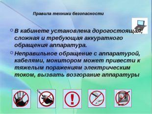 Правила техники безопасности В кабинете установлена дорогостоящая, сложная и