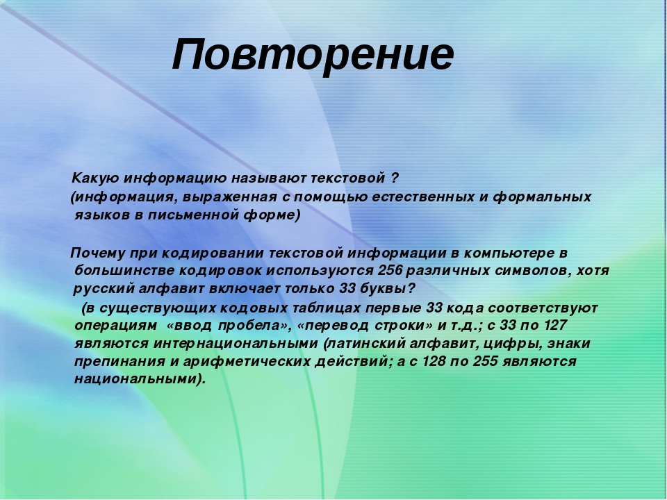 Какую информацию называют текстовой ? (информация, выраженная с помощью есте...