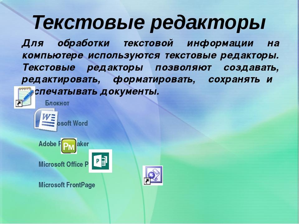 Для обработки текстовой информации на компьютере используются текстовые редак...