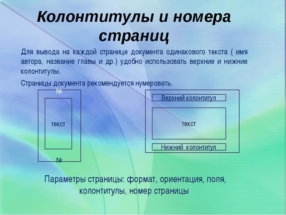 Колонтитулы и номера страниц Для вывода на каждой странице документа одинаков...