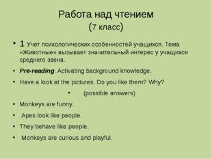 Работа над чтением (7 класс) 1 Учет психологических особенностей учащихся. Те