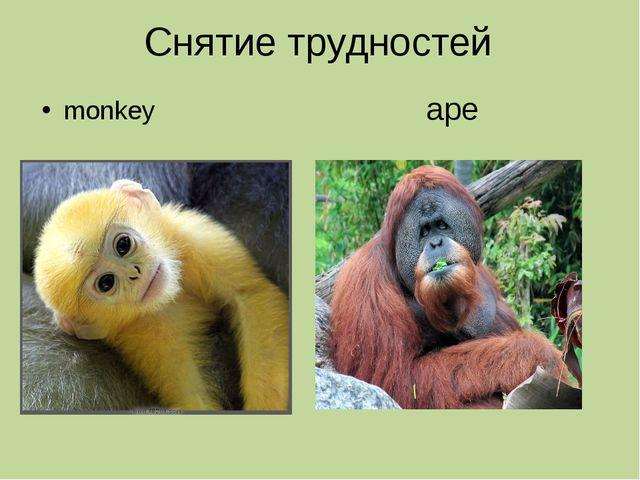Снятие трудностей monkey ape