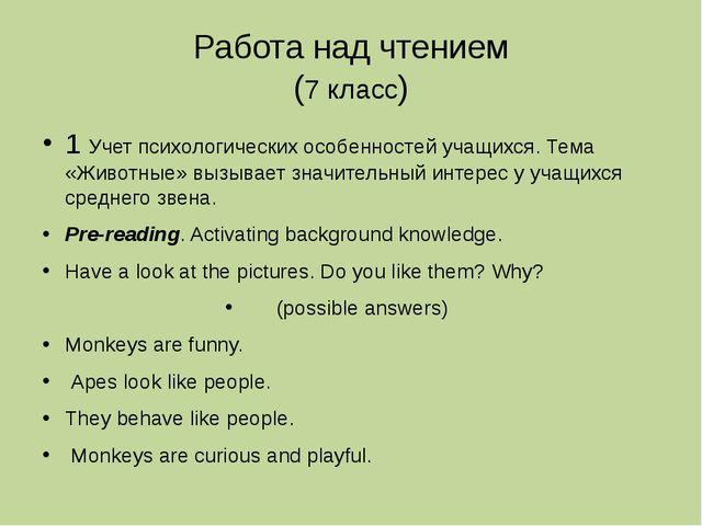 Работа над чтением (7 класс) 1 Учет психологических особенностей учащихся. Те...