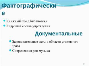 Фактографические Книжный фонд библиотеки Кадровый состав учреждения * Докумен