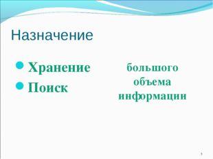 Назначение Хранение Поиск большого объема информации *