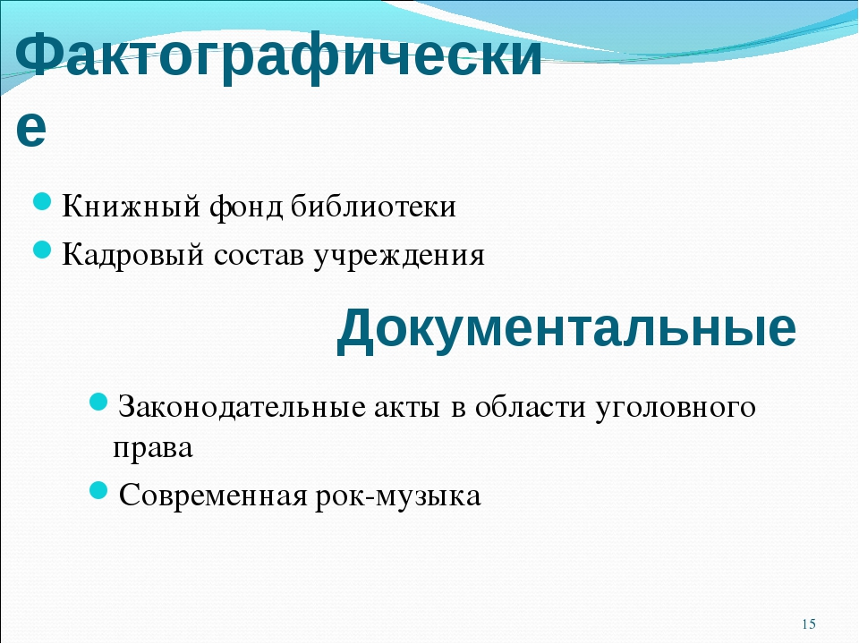 Фактографические Книжный фонд библиотеки Кадровый состав учреждения * Докумен...