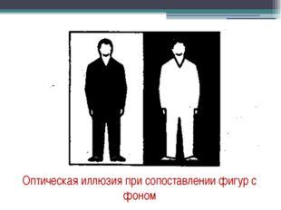 Оптическая иллюзия при сопоставлении фигур с фоном