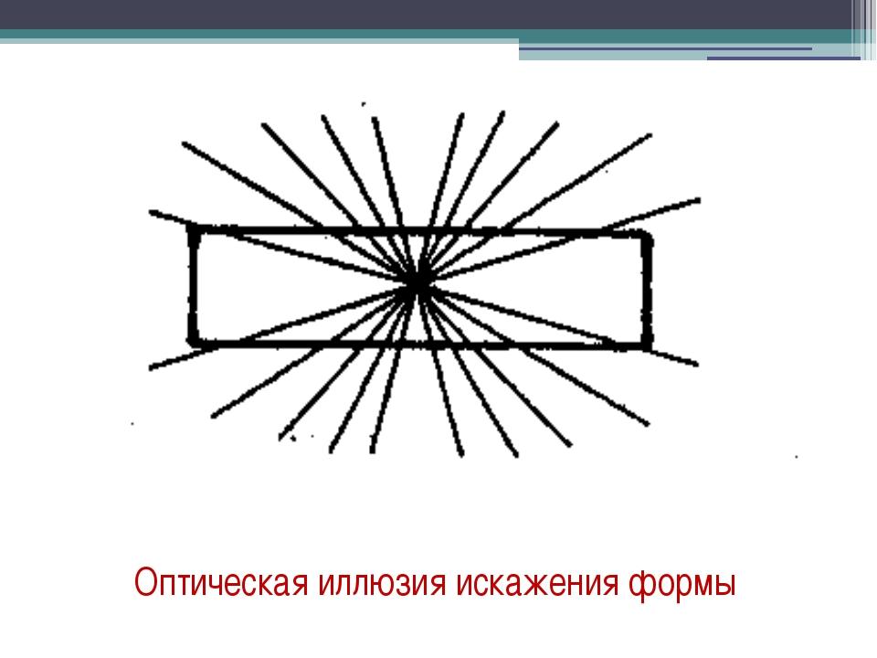 Оптическая иллюзия искажения формы