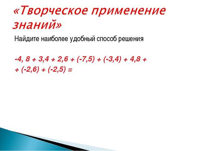 Найдите наиболее удобный способ решения -4, 8 + 3,4 + 2,6 + (-7,5) + (-3,4) +...
