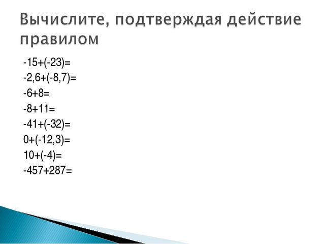 -15+(-23)= -2,6+(-8,7)= -6+8= -8+11= -41+(-32)= 0+(-12,3)= 10+(-4)= -457+287=