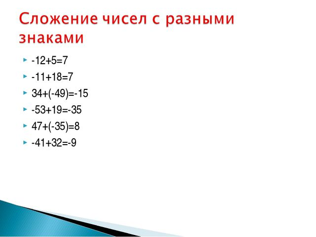 -12+5=7 -11+18=7 34+(-49)=-15 -53+19=-35 47+(-35)=8 -41+32=-9
