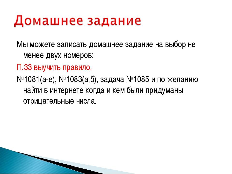 Мы можете записать домашнее задание на выбор не менее двух номеров: П.33 выуч...