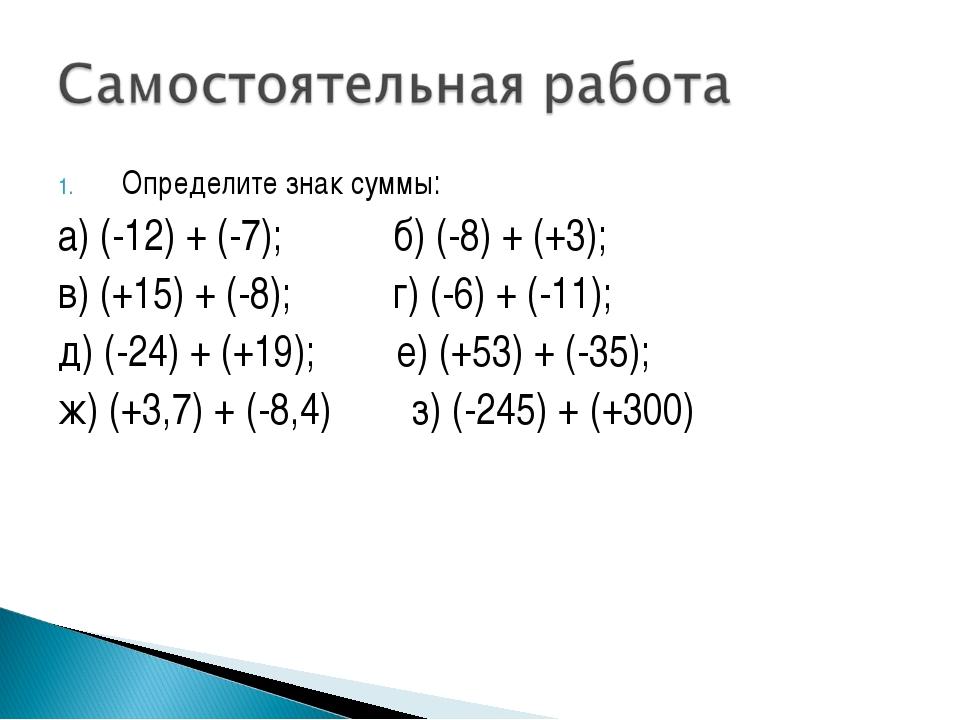 Определите знак суммы: а) (-12) + (-7); б) (-8) + (+3); в) (+15) + (-8); г) (...