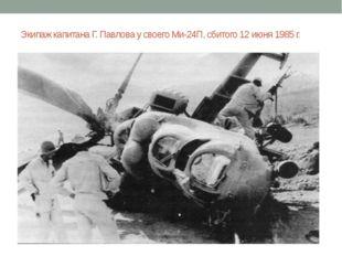 Экипаж капитана Г. Павлова у своего Ми-24П, сбитого 12 июня 1985 г.