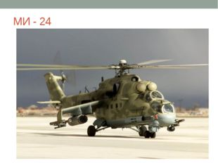 МИ - 24