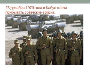 28 декабря 1979 года в Кабул стали прибывать советские войска.
