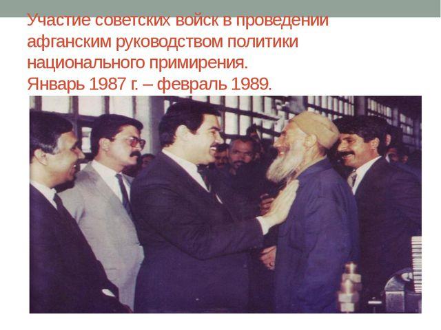Участие советских войск в проведении афганским руководством политики национал...