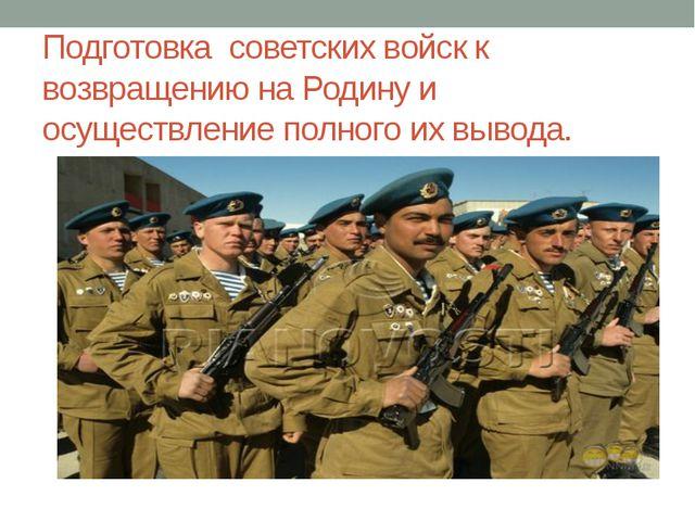 Подготовка советских войск к возвращению на Родину и осуществление полного их...