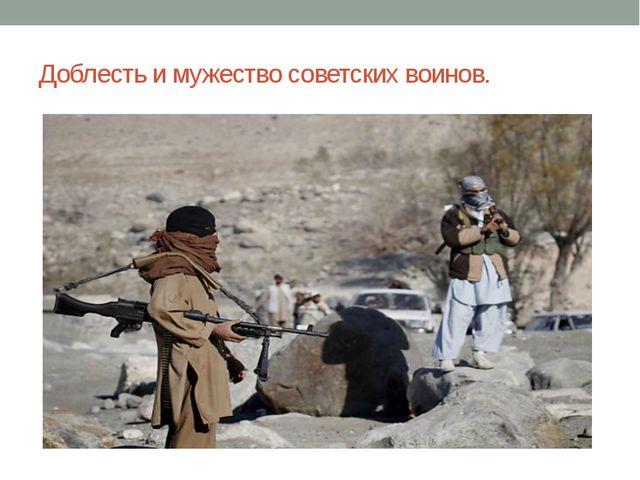 Доблесть и мужество советских воинов.