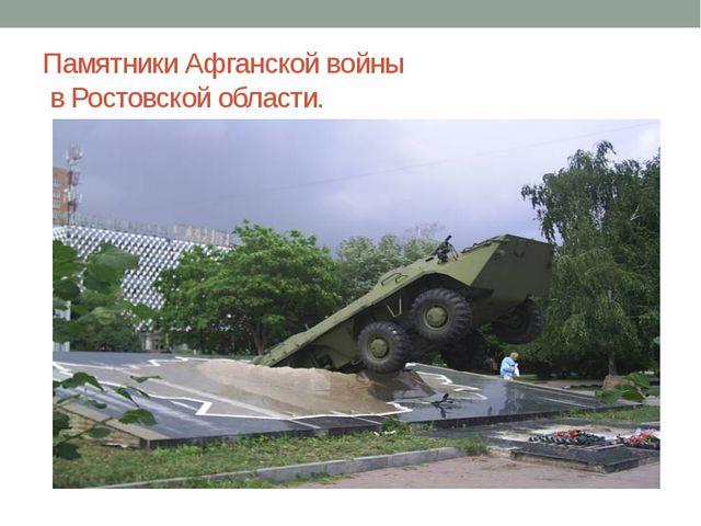 Памятники Афганской войны в Ростовской области.