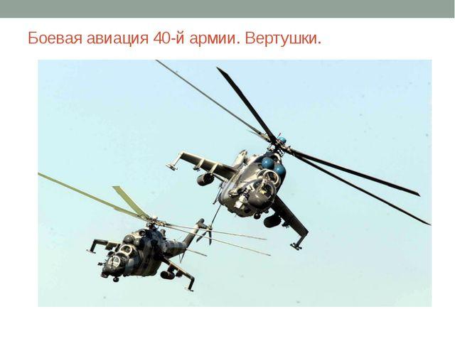 Боевая авиация 40-й армии. Вертушки.