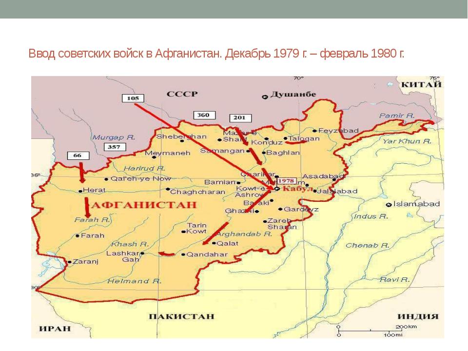 Ввод советских войск в Афганистан. Декабрь 1979 г. – февраль 1980 г.