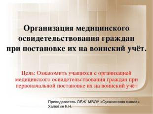 Организация медицинского освидетельствования граждан при постановке их на вои