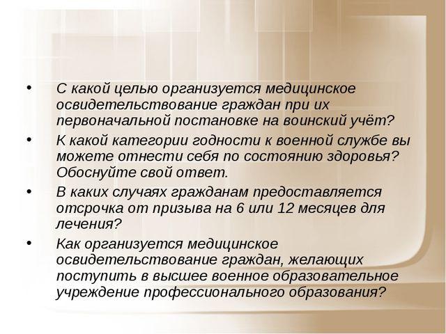 С какой целью организуется медицинское освидетельствование граждан при их пер...