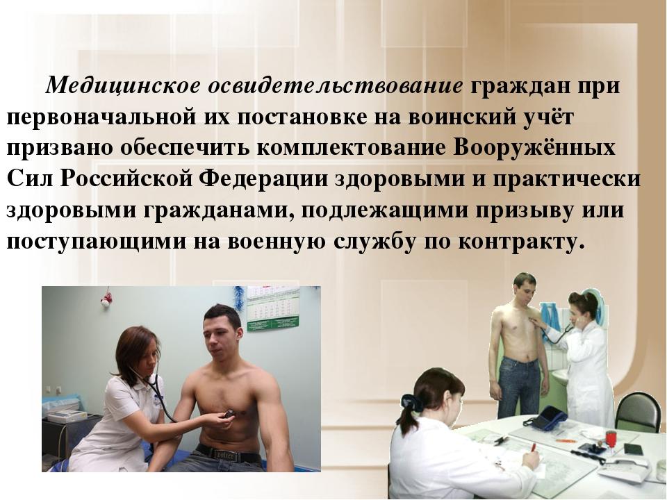 Медицинское освидетельствование граждан при первоначальной их постановке на в...