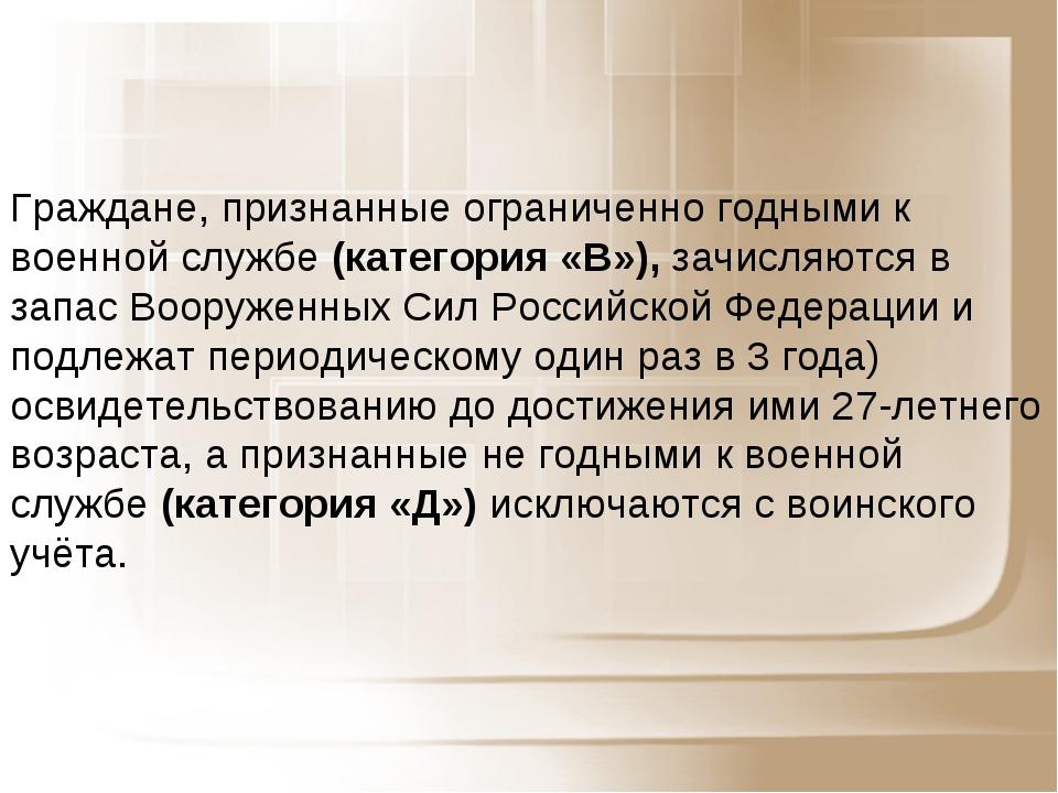 Граждане, признанные ограниченно годными к военной службе (категория «В»), за...