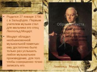 Леопольд Моцарт Родился 27 января 1756 г. в Зальцбурге. Первым учителем музык