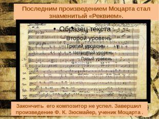 Последним произведением Моцарта стал знаменитый «Реквием». Закончить его ком