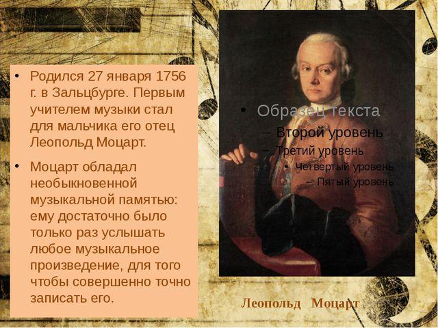 Леопольд Моцарт Родился 27 января 1756 г. в Зальцбурге. Первым учителем музык...