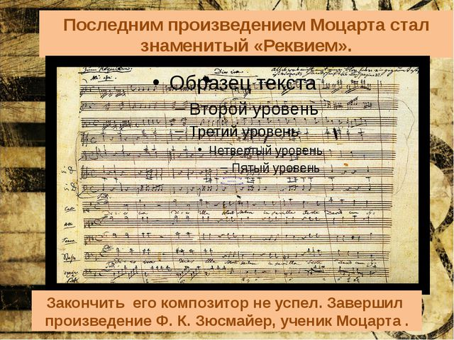 Последним произведением Моцарта стал знаменитый «Реквием». Закончить его ком...