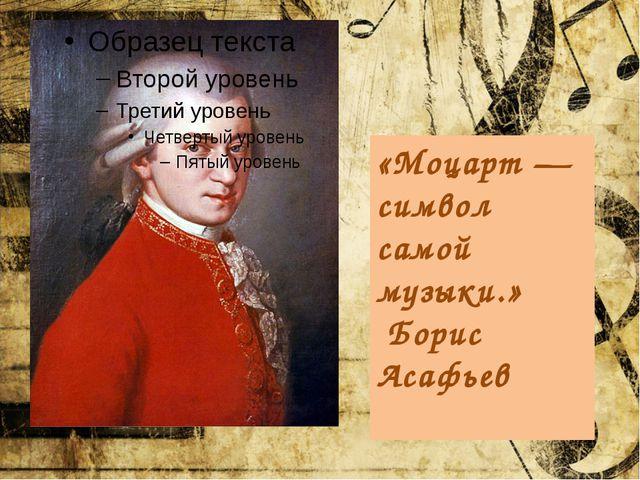 «Моцарт — символ самой музыки.» Борис Асафьев