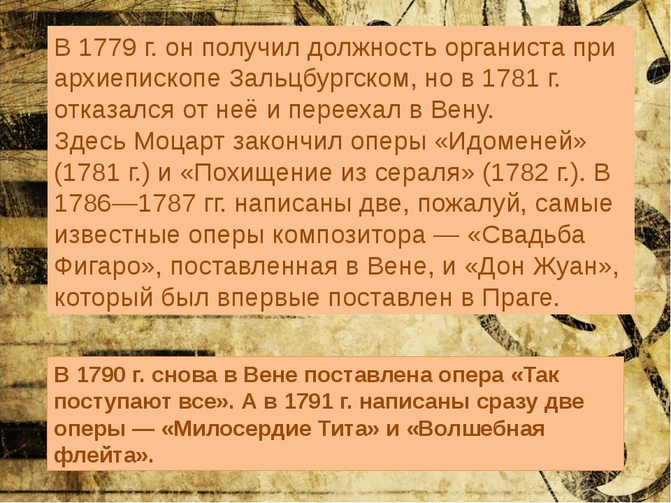 В 1779 г. он получил должность органиста при архиепископе Зальцбургском, но...