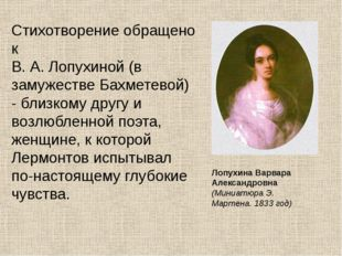 Лопухина Варвара Александровна (Миниатюра Э. Мартена. 1833 год) Стихотворение