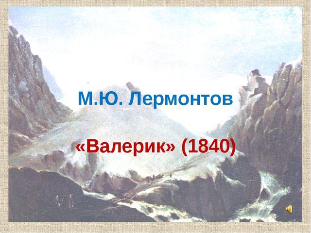 М.Ю. Лермонтов «Валерик» (1840)