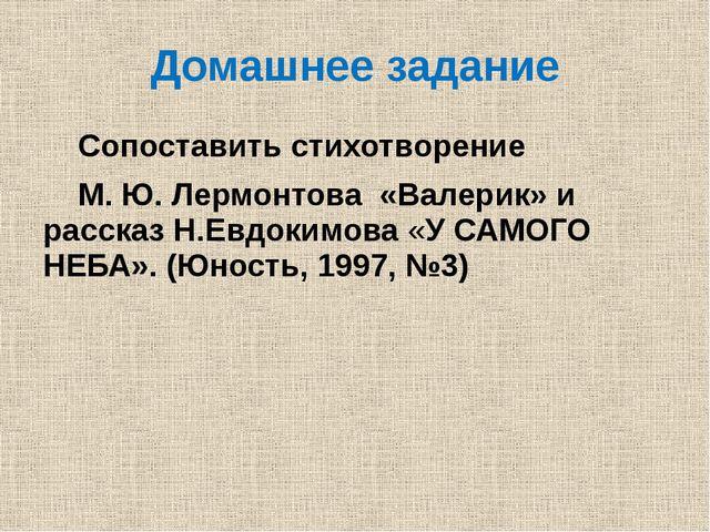 Домашнее задание Сопоставить стихотворение М. Ю. Лермонтова «Валерик» и расск...