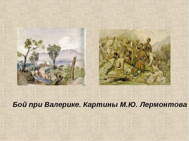 Бой при Валерике. Картины М.Ю. Лермонтова