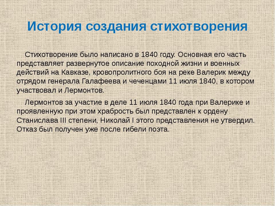 История создания стихотворения Стихотворение было написано в 1840 году. Осно...