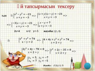 №89 1) 2х=4 х=2 у=-5 жауабы: (2 ,-5) Үй тапсырмасын тексеру 2) Жауабы : (7,5)