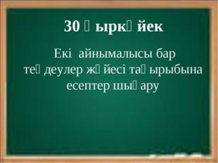 30 қыркүйек Екі айнымалысы бар теңдеулер жүйесі тақырыбына есептер шығару